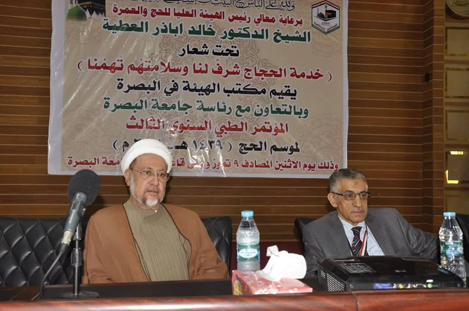 University of Basrah holds the Third Annual Medical Conference of Hajj