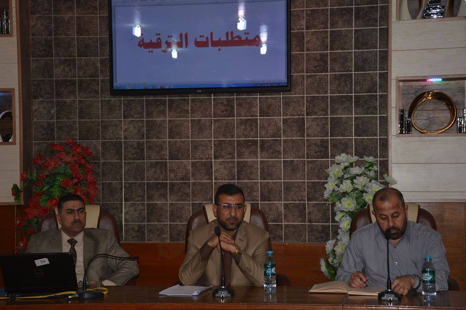 University of basrah organizes a seminar on the instructions of scientific promotions