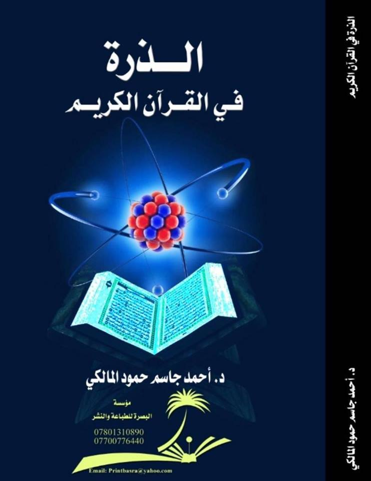 university-of-basrah-issues-a-book-entitled-corn-in-the-koran