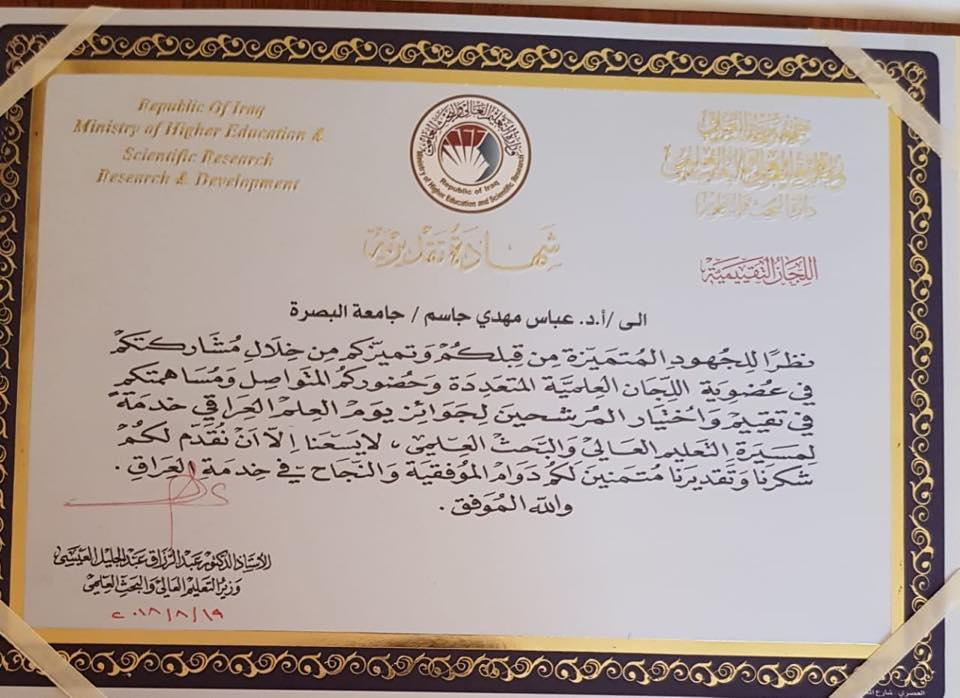 certificate-of-appreciation-from-the-ministry-of-higher-education-and-scientific-research
